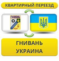 Квартирный Переезд из Гнивани по Украине!