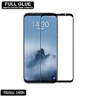 Защитное стекло Full Glue Meizu 16th (Black) - 2.5D Полная поклейка