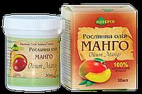 масло манго 30 мл