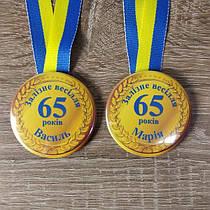 Медаль Железная свадьба. (65 лет)