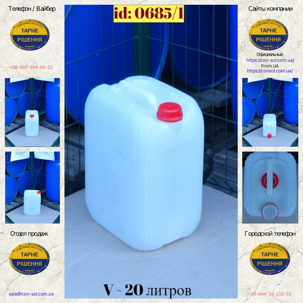 0685/1: Канистра (20 л.) новая пластиковая ✦ s - 1,8 мм