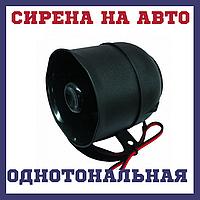 Сирена Cyclon S-60 Сирена к сигнализации