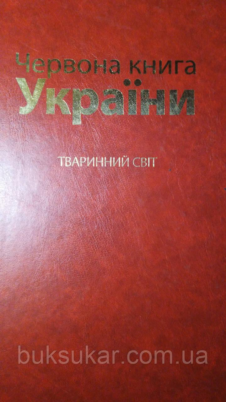 Червона книга України. Тваринний світ (2009)