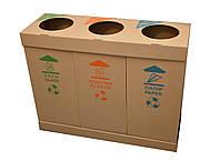 Контейнер для сортировки мусора