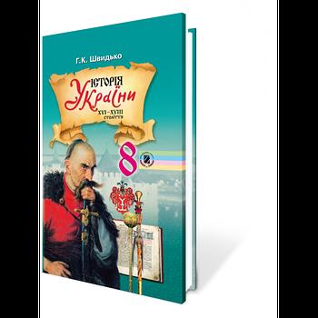 Історія України 8 кл. Швидько Г. К.
