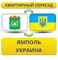 Квартирный Переезд из Ямполя по Украине!