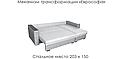 Угловой Диван-кровать «Артур», фото 3