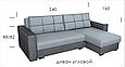 Угловой Диван-кровать «Артур», фото 4
