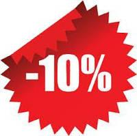 Скидка 10% на следующую покупку!