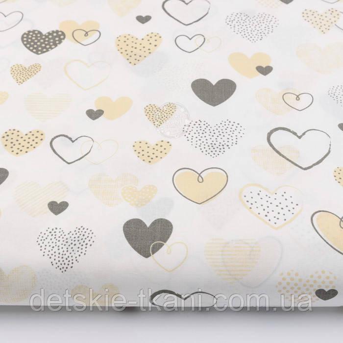 """Лоскут ткани """"Нарисованные сердечки"""" светло-кофейные и графитовые на белом (№2235а)"""