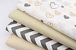 """Лоскут ткани """"Нарисованные сердечки"""" светло-кофейные и графитовые на белом (№2235а), фото 2"""