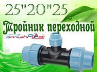 """Тройник переходной 25""""20""""25"""