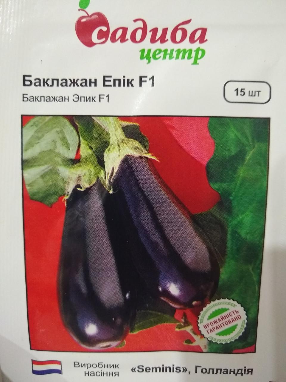 Насіння Баклажан Епік F1 ранній 15 насіння Seminis Голландія