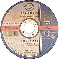 Круг отрезной по металлу 125х1.6 мм диск Сталь, фото 1