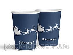 """Паперовий новорічний стакан """"Дива поруч"""" 340 мл"""