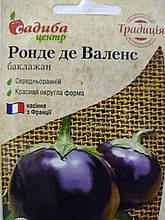 Насіння Баклажан Ронде де Валенс середньоранній насіння 0.3 грам Франція