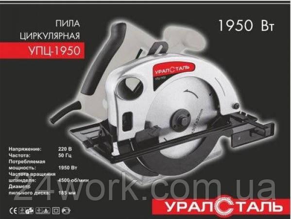 Пила дисковая УралСталь 185/1950 Вт 2 диска