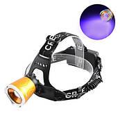 Ультрафиолетовый фонарь на лоб Small Sun UV5866 XPE+UV365 nm, ЗУ 220V/12V, 1x18650, zoom, Box