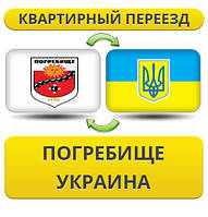 Квартирный Переезд из Погребища по Украине!