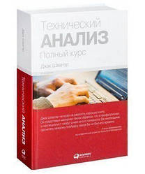 Книга Технічний аналіз. Повний курс. Автор - Джек Швагер Д.(Альпіна)