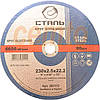 Круг отрезной по металлу 230х2.5мм диск