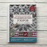 Энциклопедия скандинавских узоров, фото 1