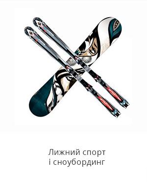 Лижний спорт і сноубординг