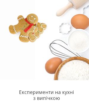 Втілюємо новорічні рецепти