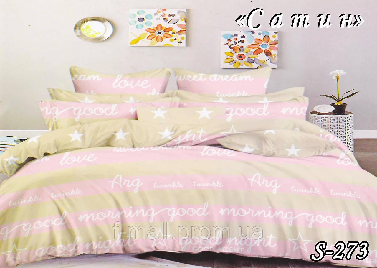 Комплект постельного белья Тет-А-Тет ( Украина ) Сатин полуторное (S-273)