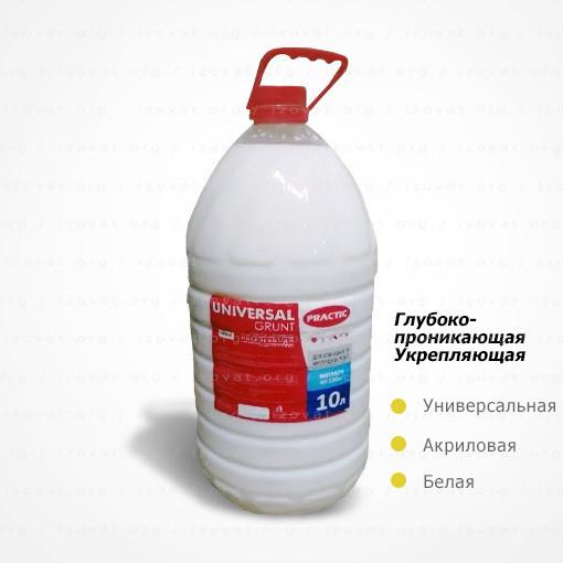 Грунтовка Practic Universal (Практик) 10л, акриловая, глубокого проникновения. Купить в Киеве