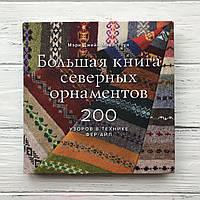 Большая книга северных орнаментов. 200 узоров в технике фер-айл, фото 1