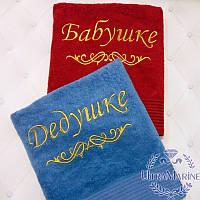 """Набор банных махровых полотенец с именной вышивкой - подарок для бабушки и дедушки. Хлопок """"люкс"""""""