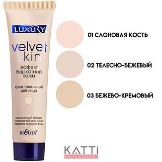 BIELITA Luxury Velvet Skin Тональный крем эффект бархатной кожи Тон 3 бежево кремовый 30ml, фото 2