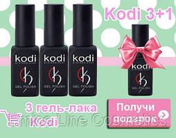 Акция 3+1 в подарок (Kodi 7мл.)  При покупке 3 шт. гель-лаков kodi, 1 в подарок