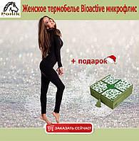 Женское термобелье Bioactiveмикрофлис