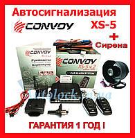 Сигнализация Convoy xs-5 v.2