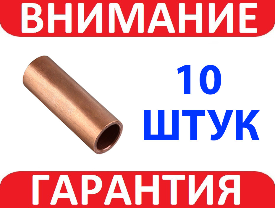 """Клемма наконечник """"ГИЛЬЗА"""" медная , сечение кабеля 2,5 мм"""