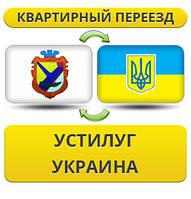 Квартирный Переезд из Устилуга по Украине!