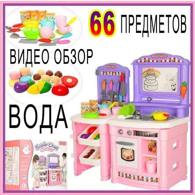 Большая детская кухня с водой, звуком, аксессуарами 66 шт. игровой набор + доска для рисования