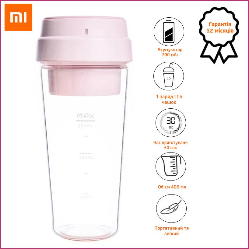Фитнес-блендер Портативный Xiaomi 17PIN Juice cup розовый (YP-SKU3009866)