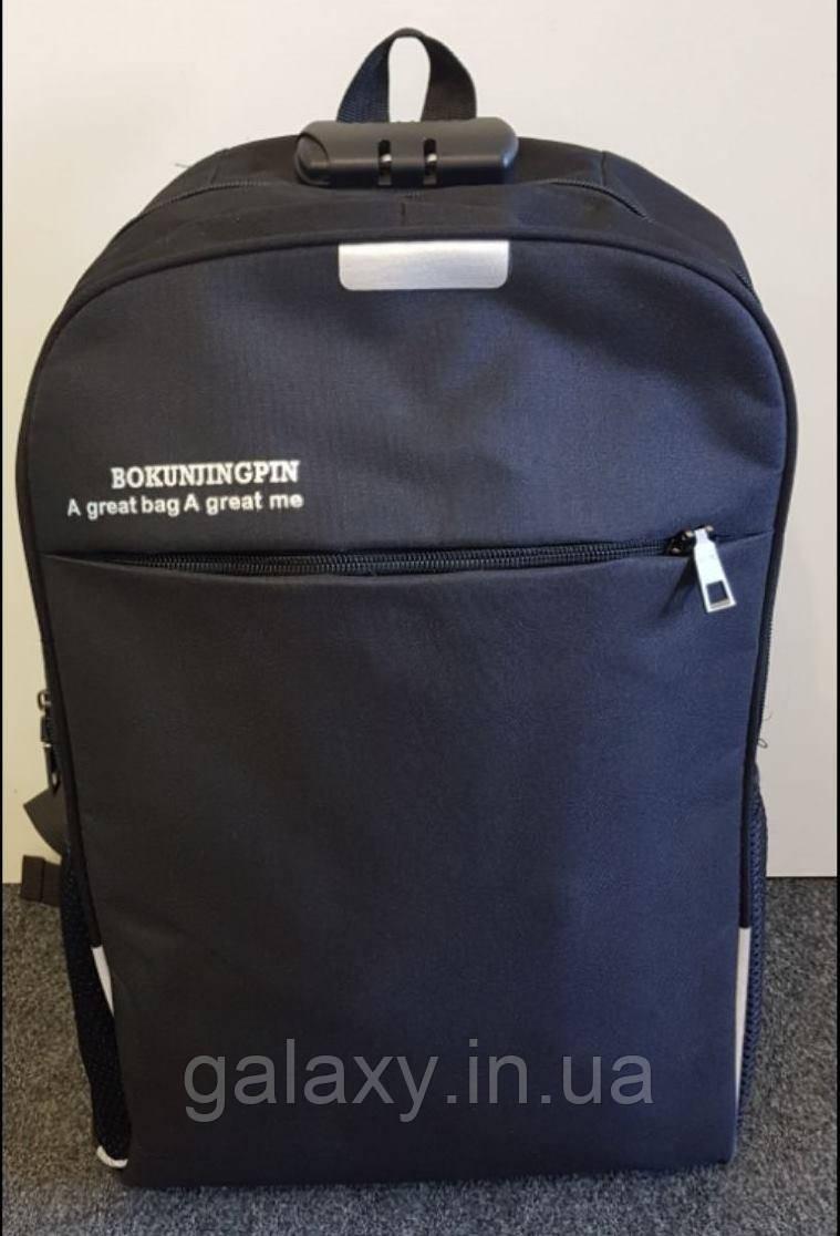 Рюкзак с кодовым замком городской молодежный с USB AUX черный