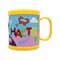 Детская кружка BeHappy 3D с именем Настя 300 мл Желтый ДК058, КОД: 1346271