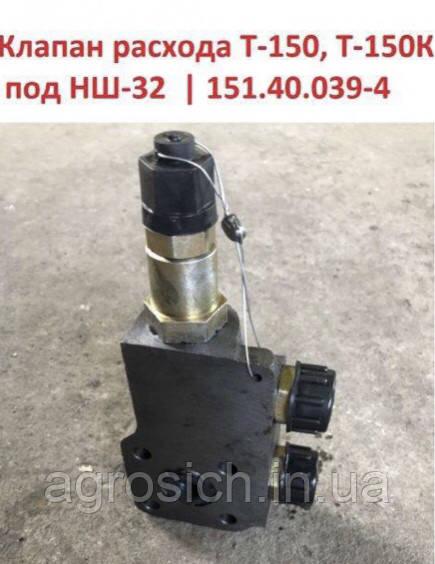 КЛАПАН ВИТРАТИ Т-150, Т-150К ПІД НШ-32 | 151.40.039-4