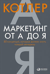 Книги з маркетингу