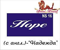 """""""Надежда"""" трафаретная надпись  №-NS16"""