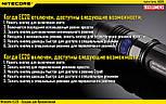 Фонарь Nitecore EC20 Cree XM-L2, фото 7