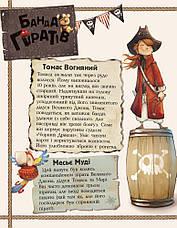 Банда Піратів. Атака піраньї, фото 3