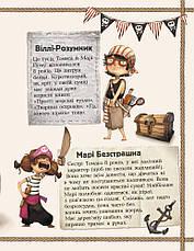 Банда Піратів. Атака піраньї, фото 2