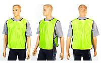 Манишка для футбола мужская с резинкой CO-4000-G