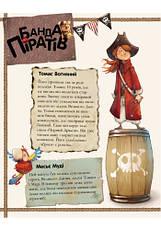 Банда Піратів. Історія з діамантом. Книга 3, фото 3